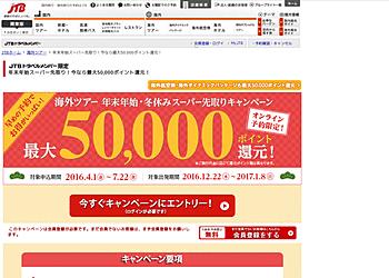 【JTB】 年末年始スーパー先取り!期間中のエントリーで、最大50,000ポイント還元!