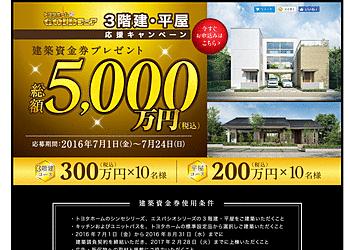 【トヨタホーム】 3階建・平屋応援キャンペーン!建築資金券総額5000万円プレゼント!