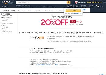 【Amazon】 インナーウェアがクーポンで20%オフ ウイング/ワコール、トリンプの新作含む人気アイテムがお買い得