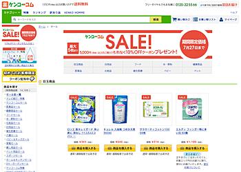 【ケンコーコム】 5000円以上の購入でもれなく10%OFFクーポンプレゼント。