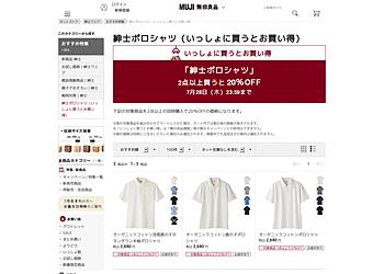 【無印良品ネットストア】 対象の「紳士ポロシャツ」を2点以上買うと20%OFFになります。