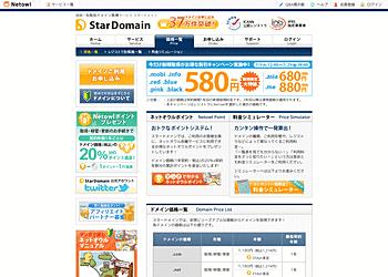 【スタードメイン】 期間限定で、.mobiなど6つのドメインが580円、.asiaが680円、.meが880円!