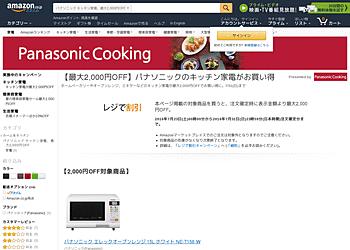 【Amazon】 最大2,000円OFF パナソニックのキッチン家電がお買い得