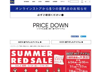 【GU(ジーユー)】 SUMMER RED SALE 各種夏用アイテムのセール開催中!