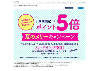 【フェリシモ】 生活雑貨・キッズファッションの対象ショップでポイント5倍!