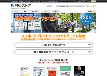 【日経ストア】 電子書籍セレクションが最大30%OFF!