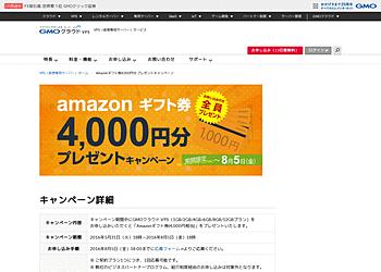 【GMOクラウド】 GMOクラウドVPSお申し込みで、Amazonギフト券4,000円分プレゼント!
