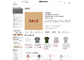 【無印良品】 今すぐ活躍する夏のお買い得アイテムが勢ぞろい。衣料品のSALE品がさらに20%OFF