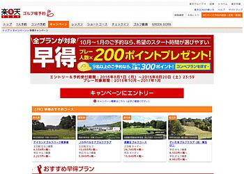 【楽天GORA】 8月早得キャンペーン!9名以上で人数x300ポイント、8名以下で人数×200ポイントプレゼント