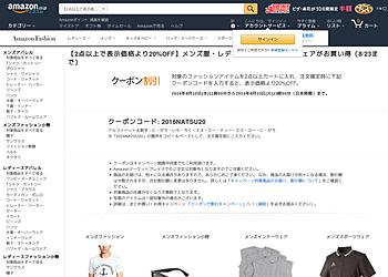 【Amazon】 対象のファッションアイテムを2点以上購入で、表示価格より20%OFF