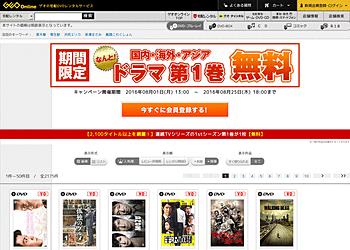 【GEO online】 期間限定 国内・海外・アジアドラマ第1巻 無料キャンペーン(宅配レンタル)が開催しています