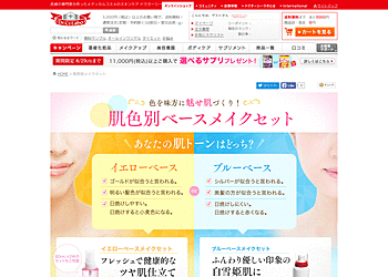 【ドクターシーラボ】 肌色別メイクセットが最大25%OFFで販売中!