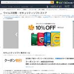 【Amazon】 秋のセキュリティソフトセール!対象商品がクーポンで10%オフ 定番・人気のセキュリティソフトが勢揃い