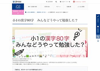 【Z会】 2016年度小学生コース1年生10月号に入会すると、「小1かん字ポスター」をお届けします!