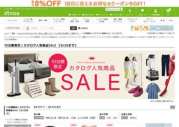 【ディノス】 10日間限定 カタログ人気商品SALE!