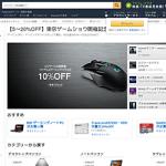 【Amazon】 東京ゲームショウ開催記念セール ゲーミングPC・ゲーミングデバイスがレジで5~20%OFF