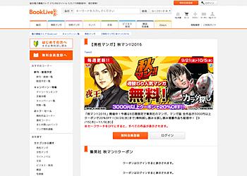 【BookLive!】 集英社のマンガ、マンガ誌 全作品が3000円以上購入で20%OFF!無料試し読み作品も配信中!