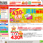 【プリントパック】 430円名刺キャンペーン実施中。全国送料無料。