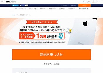 【DMM mobile】 通話SIMプランの新規お申し込みで、3ヶ月間1GBデータ通信量を増量!