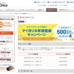 【オリコ】 「マイ月リボ」に新規登録すると、もれなく500円相当のオリコポイントがもらえる!