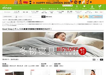 【ディノス】 厳選冬物寝具が期間限定5%OFFになります。