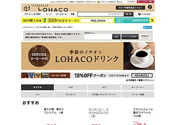 【LOHACO】 クーポン利用でAGFやUCC、キーコーヒーなど対象商品が10%off 1人12回まで