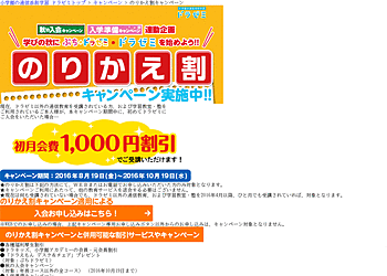 【ドラゼミ】 期間中に初めてドラゼミにご入会をいただいた場合、初月会費1000円割引になります。