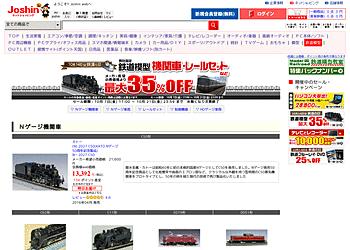 【joshinweb】 指定の鉄道模型 機関車・レールセットなど最大35%off