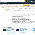 【Amazon.co.jp】 Western Digitalの外付けハードディスクが最大20%OFF!