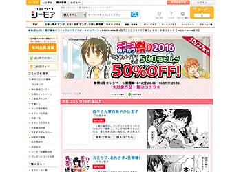 【コミックシーモア】 ニコニコカドカワ祭り2016 少女・女性コミック500冊以上が50%off