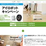 【アイロボット】 「ロボット掃除機 ルンバ」または「床拭きロボット ブラーバ」を購入すると消耗品がもらえる!