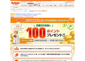 【じゃらんnet】 遊び・体験施設限定、口コミ投稿キャンペーン