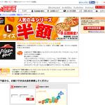 【出前館】 ピザハット人気の4ピザ「家族の満足4」もっちりハンドトスLサイズと「バラエティー4」パンピザLサイズが半額中!