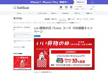 【ソフトバンク】 ソフトバンクオンラインショップで iTunes コード が通常より10%分増量でご購入いただけます。