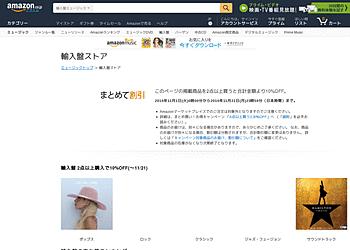 【Amazon.co.jp】 輸入盤の対象商品を2点以上買うと合計金額より10%OFF!