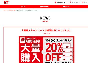 【UTme!】 オリジナルデザインTシャツ 10,000円以上ご購入&クーポンコードご利用で20%OFF!