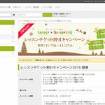 【オンライン英会話hanaso】 キャンペーン期間中、レッスンチケットを30%値引きでご購入いただけます。