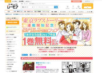 【コミックシーモア】 柴門ふみ先生の7作品第1巻無料試し読み!