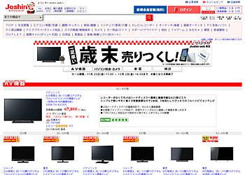 【joshinweb】 歳末売りつくしセール AV機器・PC関連・家電などがお得に