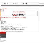 【dブック】 「ミナミの帝王」第1~5巻が期間限定で無料!
