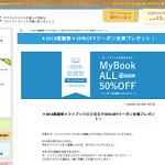 【マイブック】 キャンペーン期間中にマイブックをご注文いただいた方全員に50%OFFクーポンをプレゼント!