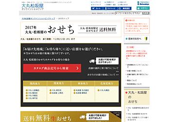 【大丸松坂屋オンラインショッピング】 2017おせち承り中。送料込み除く全品送料無料。