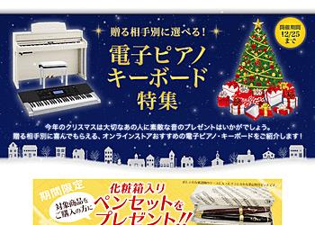 【島村楽器オンラインストア】 電子ピアノとキーボードの対象商品を購入の方に化粧箱入りペンケースをプレゼント。