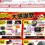 【カメラのキタムラ】 大感謝祭実施中。多数の商品が特価にて販売されます。