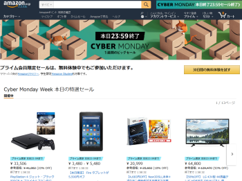 【Amazon】 Cyber Monday 1週間のプライム限定特選ビッグセール!最大8時間開催の数量限定人気商品も!