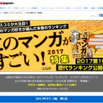 【ebookjapan】 宝島社『このマンガがすごい!』歴代受賞作品一挙掲載!! 歴代ランクイン作品1巻ポイント10倍!!