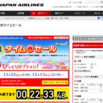 【JAL】 国内ツアー期間限定タイムセール実施中!往復航空券と宿泊のセットで驚きの価格!