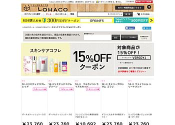 【LOHACO】 スキンケアコフレの対象商品がクーポンで15%OFFになります。