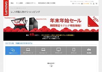 【レノボジャパン】 年末年始セール。期間限定モデルが特別価格になります。