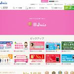 【IIJmio】 BIC SIMの初期費用が1円&最大12GBプレゼント!